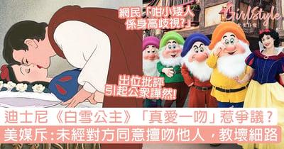 迪士尼《白雪公主》「真愛一吻」惹爭議?美媒斥:未經對方同意擅吻他人,教壞細路
