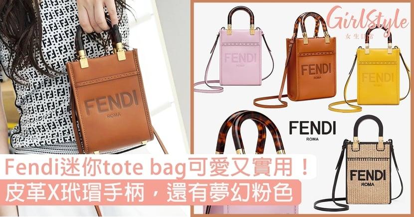 Fendi迷你tote bag可愛又實用!皮革X玳瑁手柄,還有夢幻粉色和夏日草編款