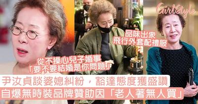尹汝貞婆媳糾紛名言「別見面!他們開心生活就得」時尚品味卓越,自爆無品牌贊助原因?