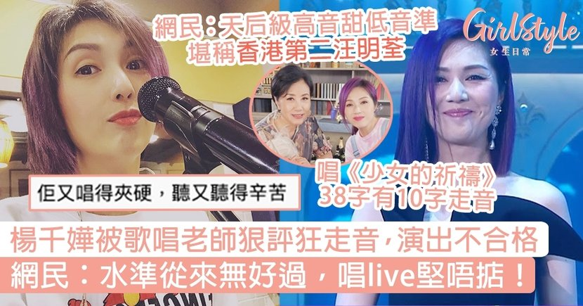 楊千嬅被歌唱老師狠評狂走音,演出不合格!網民:水準從來無好過,唱live堅唔掂!