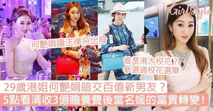 29歲港姐何艷娟被爆暗交百億新男友!5點看清收3億贍養費後當名媛的富貴轉變!