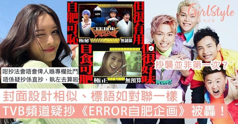 TVB頻道疑抄《ERROR自肥企画》被轟!封面設計相似、標語如對聯一樣,抄襲並非第一次?
