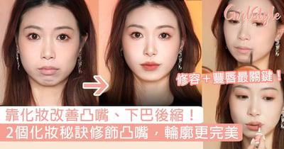 靠化妝改善凸嘴、下巴後縮!2個化妝小秘訣修飾凸嘴,令輪廓更完美精緻〜