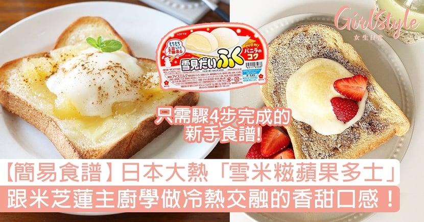 【簡易甜品食譜】日本大熱DIY「雪米糍蘋果多士」!跟米芝蓮主廚學做冷熱交融香甜口感