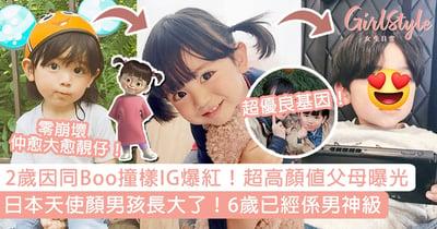 日本天使顏男孩6歲近照暴風長大變男神!2歲撞樣Boo爆紅,超高顏值父母曝光!