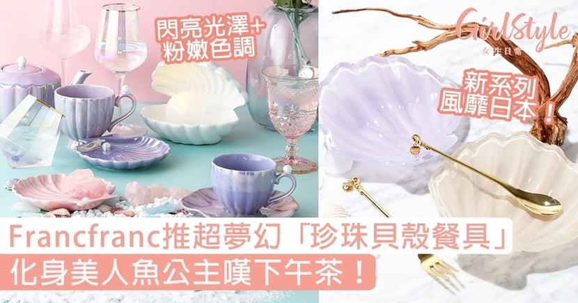 Francfranc推「珍珠貝殼餐具」馬卡龍色超夢幻!化身美人魚公主嘆下午茶
