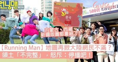 【Running Man】地圖再掀大陸網民不滿?領土「不完整」,怒斥:直接停播吧!
