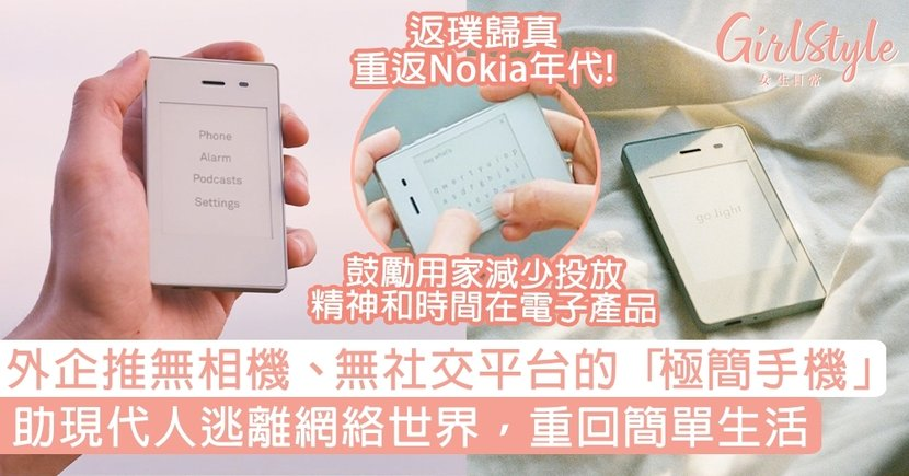 無相機、無社交平台「極簡手機」返璞歸真!助現代人逃離網絡世界,重回簡單生活