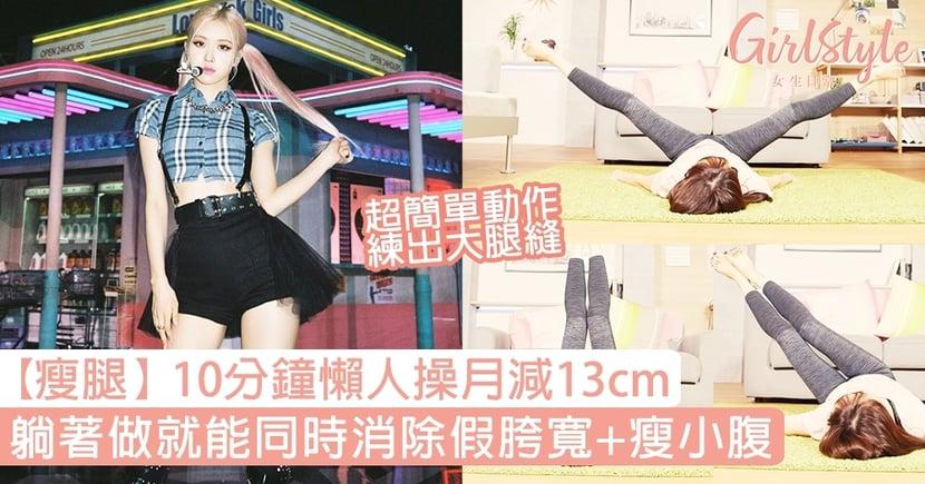 【瘦腿運動】躺著做消除假胯寬+瘦小腹!日本爆紅「懶人操」10分鐘月減13cm