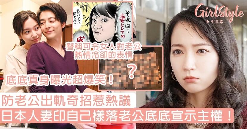 日本人妻印自己樣落老公底底宣示主權!防老公出軌奇招惹熱議,底底真身曝光超爆笑!