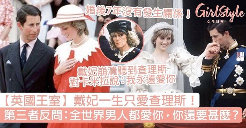 【英國王室】戴妃一生只愛查理斯!第三者反問:全世界男人都愛你,你還要甚麼?
