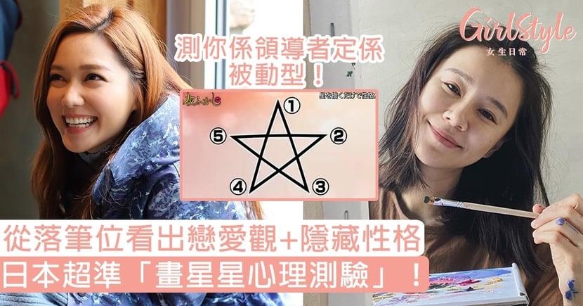 日本超準「畫星星心理測驗」!從落筆位看出戀愛觀+隱藏性格,測你係領導者定係被動型!