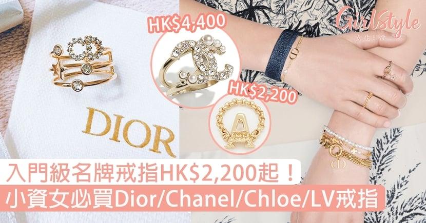 入門級名牌戒指!HK$2,200起入手Dior繁星戒指、Chanel珍珠戒指、CHLOÉ字母戒