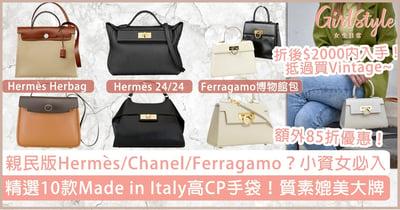 精選10款Made in Italy高質MIRTA手袋!平價版Hermès/Chanel同款,抵過買vintage!