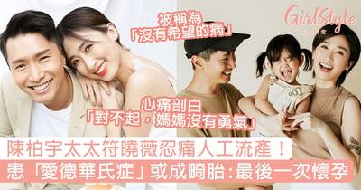 陳柏宇太太符曉薇忍痛終止懷孕!13週兒子患「愛德華氏症」:將是我最後一次懷孕