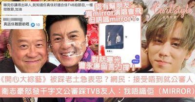 衛志豪千字文公審踩TVB友人!對話曝光網民突破盲點,疑友人踩《開心大綜藝》撐Mirror?