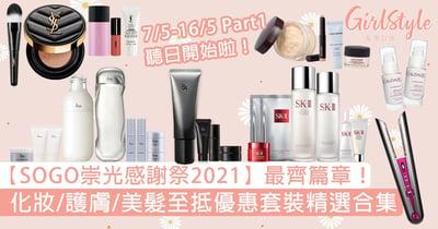 【SOGO崇光感謝祭2021】最齊集!化妝/護膚/美髮優惠套裝至抵精選合集(持續更新)