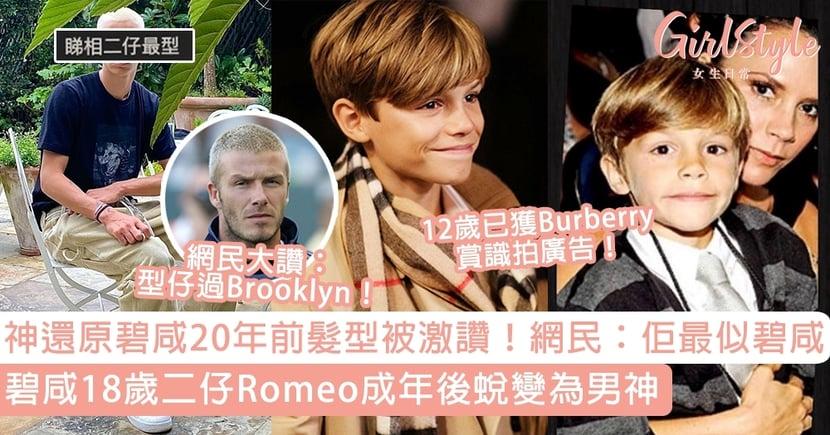 碧咸18歲二仔Romeo成年後即變男神?神還原碧咸20年前髮型被激讚,網民:佢最似碧咸