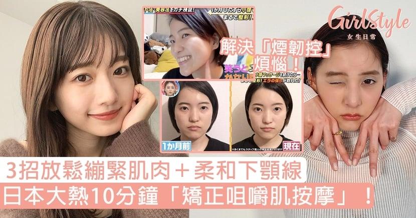 日本大熱10分鐘「矯正咀嚼肌按摩」!3招放鬆繃緊肌肉+柔和下顎線