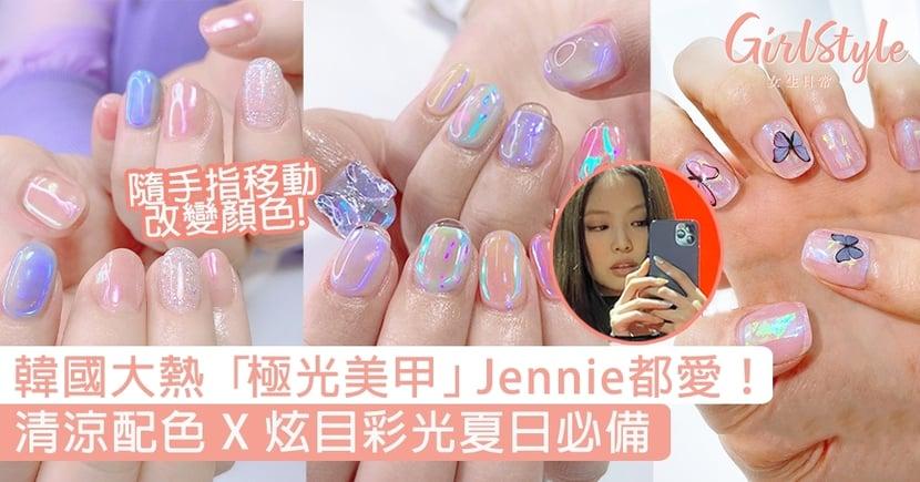韓國大熱「極光美甲」Blackpink Jennie都愛!清涼配色X炫目彩光極吸引