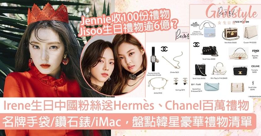 Irene生日中國粉絲送百萬禮物!Hermès、Chanel手袋鑽石錶,盤點韓星豪華禮物清單