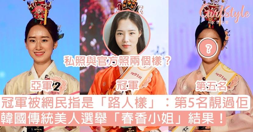 韓國傳統美人選舉「春香小姐」結果!冠軍被指是「路人樣」?網民:第5名靚過佢!