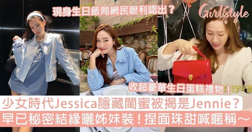 少女時代Jessica隱藏閨蜜被揭是Jennie?早已秘密結緣曬姐妹裝,捏面珠甜喊暱稱~
