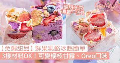 【免焗甜品食譜】超簡單「鮮果乳酪冰」3樣材料OK!還可變楊枝甘露、Oreo口味