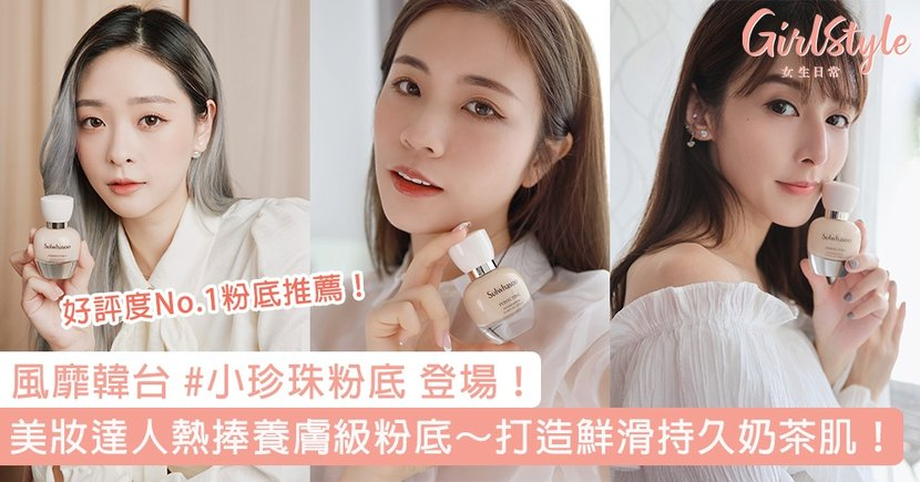 風靡韓台 #小珍珠粉底 登陸香港~美妝達人熱捧養膚級粉底推薦,打造鮮滑持久奶茶肌必擁有!