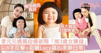 李元元媽媽自爆被鬧「推3歲女賺錢」!以8字反擊+甜曬Lucy窩心孝順日常