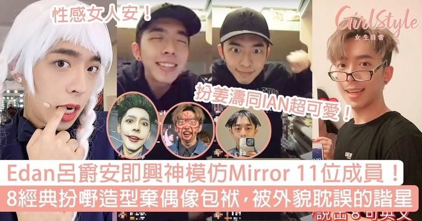 Edan呂爵安神模仿Mirror 11位成員!扮嘢高手棄偶像包袱,被外貌耽誤的諧星!