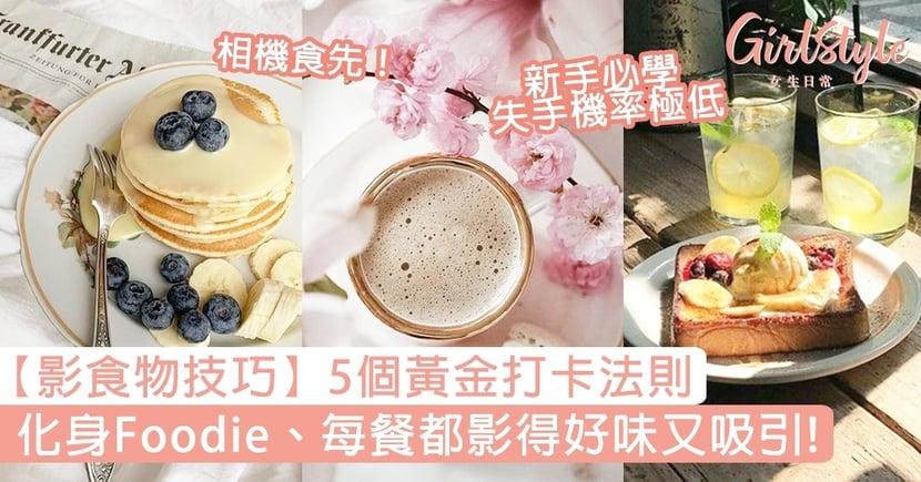 【IG食物拍照技巧】5個黃金打卡法則化身Foodie!每餐都拍攝出好味又吸引靚相