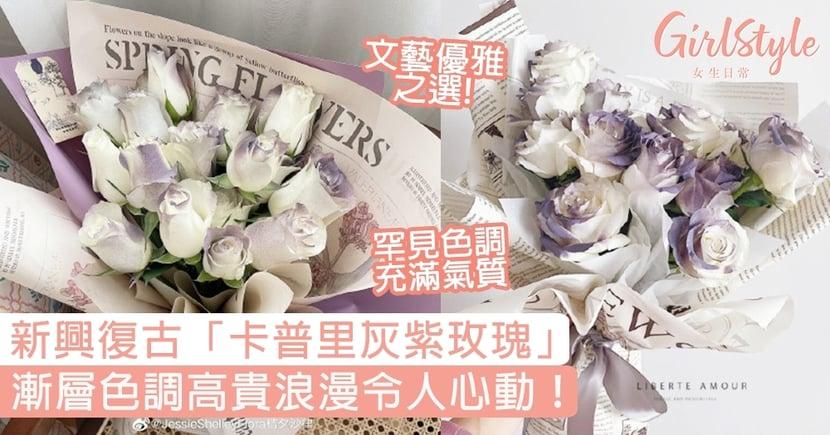 新興復古「卡普里灰紫玫瑰」,漸層色調高貴浪漫令人心動!