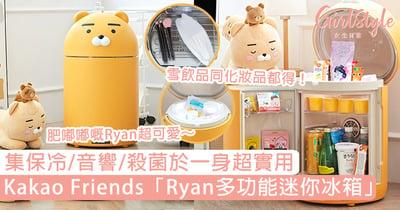 Kakao Friends「Ryan多功能迷你冰箱」!集保冷/音響/殺菌於一身超實用,雪飲品同化妝品都得!