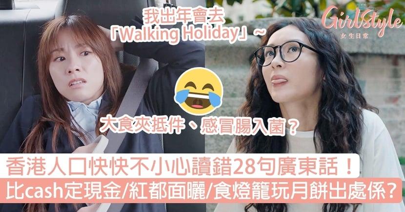 香港人口快快不小心讀錯的廣東話!紅都面曬、食燈籠玩月餅、比cash定現金!