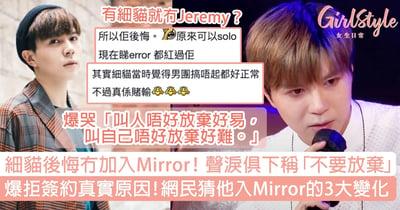 細貓後悔冇加入Mirror!落淚說「不要放棄」,網民猜測應智越入Mirror的3大變化!