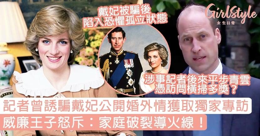 【英國王室】記者曾以假文件欺騙戴妃獲取獨家專訪,威廉王子怒斥:家庭破裂導火線
