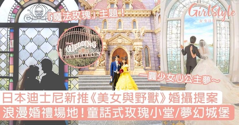 最浪漫婚禮場地!日本迪士尼新推《美女與野獸》婚攝提案,童話式玫瑰小堂/夢幻城堡~