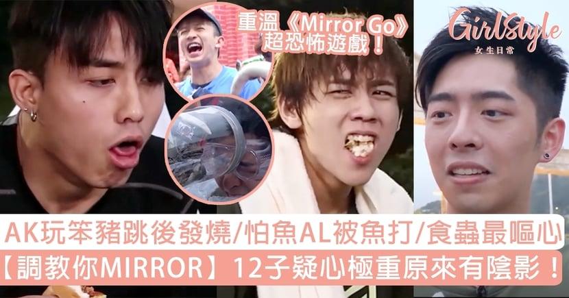 【調教你MIRROR】12子疑心極重原來有陰影!重溫《Mirror Go》可怕遊戲,AK玩到嘔、食蟲最嘔心!