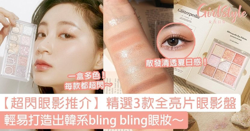 【超閃眼影推介】精選3款全亮片眼影盤~輕易打造出韓系bling bling眼妝!