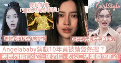 Angelababy演戲10年被誇登熱搜?網民列楊穎4招生硬演技,收視與口碑毒藥超尷尬!