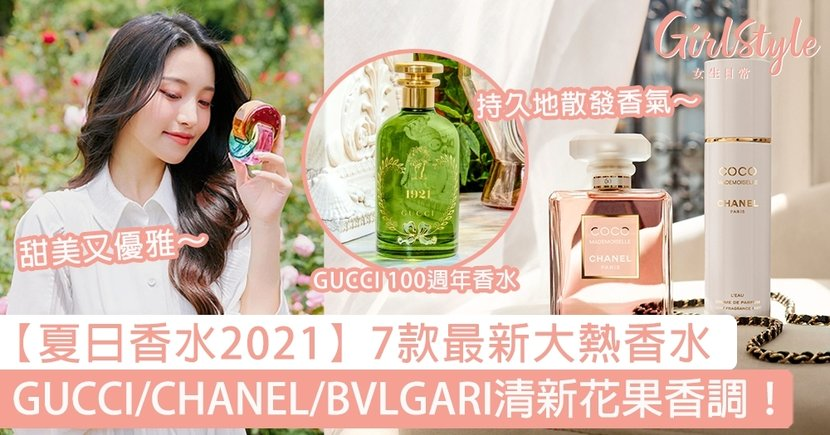 【夏日香水2021】7款最新大熱限量香水~GUCCI/CHANEL/BVLGARI清新花果香調!