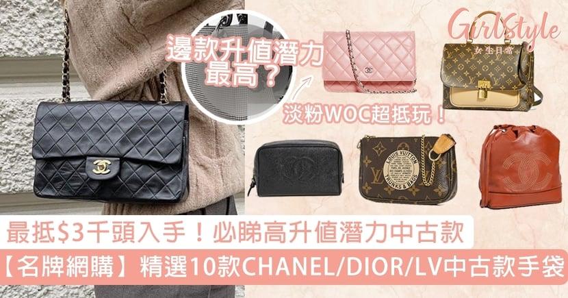 【名牌網購】10款CHANEL/DIOR/LV中古款手袋!最抵$3千頭入手,必睇高升值潛力款