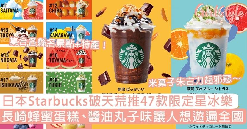 日本Starbucks破天荒推47款限定星冰樂!長崎蜂蜜蛋糕、醬油丸子味讓人想遊遍全國~