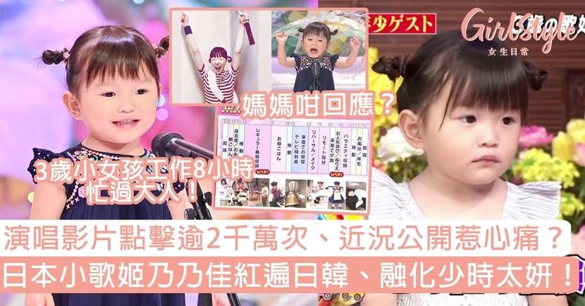 日本小歌姬乃乃佳紅遍日韓!超萌小奶音演唱影片點擊逾2千萬次、近況公開惹心痛?