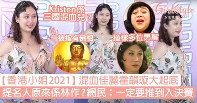【香港小姐2021】混血佳麗霍韻璇Kristen大起底!獲林作提名?網民大讚:推到入決賽