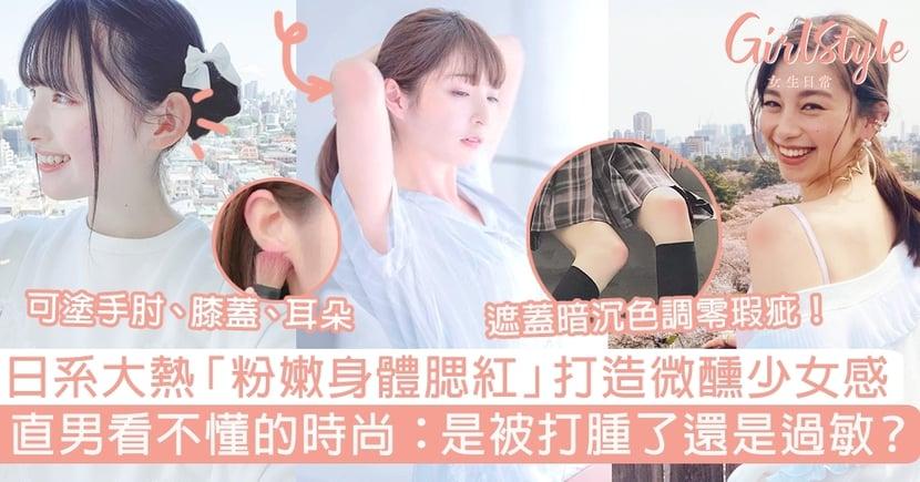 日系大熱「粉嫩身體腮紅」打造微醺少女感!直男看不懂的時尚:被打腫了還是過敏?