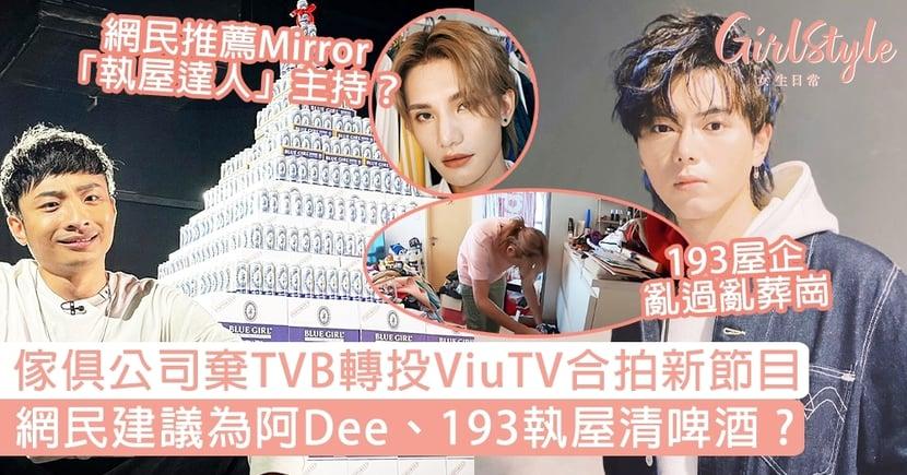 傢俱公司棄TVB轉投ViuTV合拍新節目,網民提議為阿Dee、193執屋清啤酒!