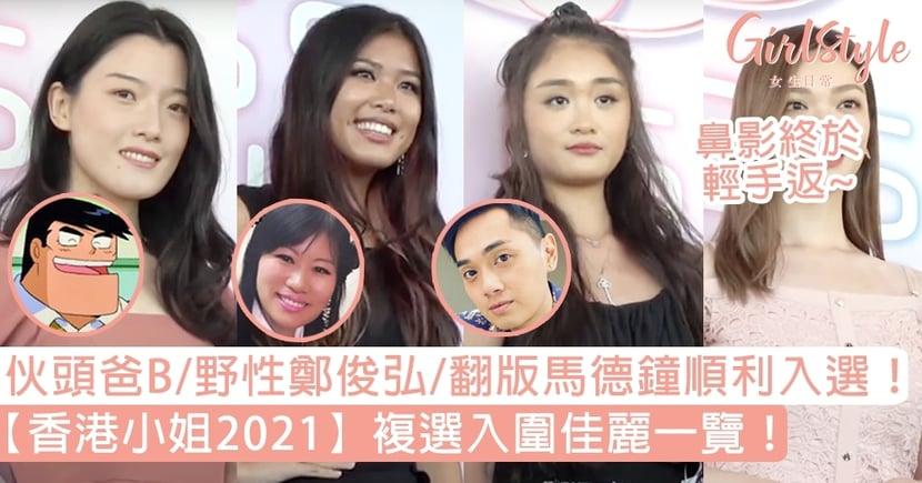 【香港小姐2021】複選入圍佳麗一覽!伙頭爸B/野性鄭俊弘/翻版馬德鐘入選!