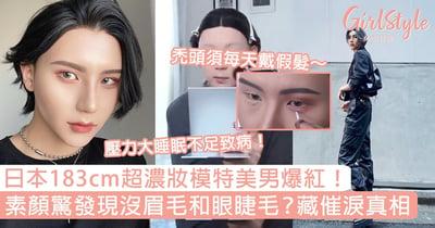 日本183cm超濃妝模特美男爆紅!素顏驚發現沒眉毛和眼睫毛?藏催淚真相~